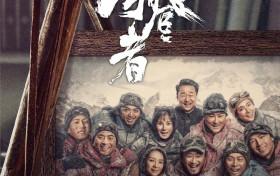 《攀登者》延长上映一个月  累计票房10.5亿