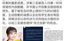 郑爽名誉维权案胜诉 三名被告人公开致歉不再追究原因