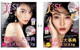 范冰冰登上日本什么美容杂志 封面大片进地铁站介绍其事迹