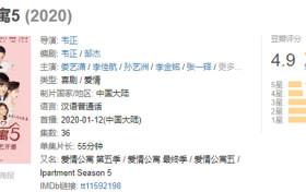 爱情公寓5道歉抄袭 被网友举报视频博主作品