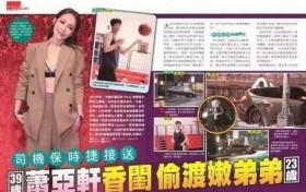 萧亚轩说是她小男友的初恋秀恩爱 果然鲜肉收割机不是盖的