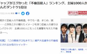 千名日本主妇票选 10大令人大跌眼镜的出轨不伦明星