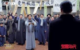 觉醒年代第17集学生公演被抓捕进监狱 毛泽东成李大钊助理