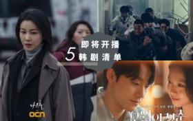 推荐5部定档韩剧 五月的青春李到睍演绎大动荡下的爱情故事