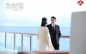 海洋之城第25集丁凯追求天悦 方强热恋哈许米