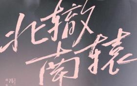 冯小刚新剧讽刺娱乐圈 曝光圈中的潜规则现象