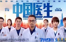 电影中国医生终极预告 感谢所有无畏苦难的人民英雄