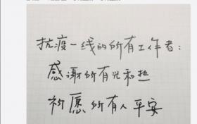 明星手写祝福为武汉加油 陈赫字像小学生杨幂最让人意外