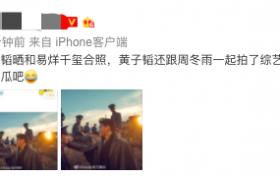 """黄子韬晒与易烊千玺合照被""""吃瓜"""",发文怒怼营销号"""