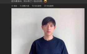 """李现微博晒照营业清爽帅气 背后上演""""胡子杀""""狙击少女心"""