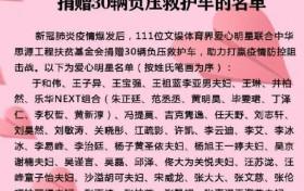 """黄晓明吴京""""闷头抢物资"""" 众明星低调捐款怕被骂上热搜"""