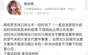 周扬青宣布和罗志祥分手 9年恋情起底男方情史丰富有出轨前科
