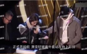 萧亚轩带小16岁男友录节目透照 甜蜜互动撒狗粮身高差距略尴尬