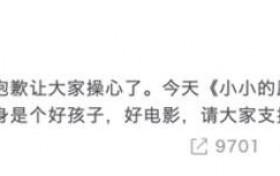 彭昱畅为近日风波道歉 彭昱畅为什么道歉事件始末怎么回事