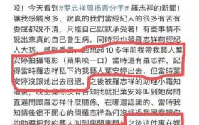 曝罗志祥潜规则女星 因拒绝被约而翻脸不认人