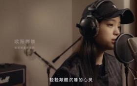 欧阳娜娜和伯克利同学共同录制歌曲:感谢前线医护人员