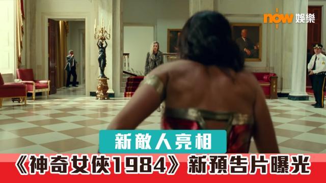 新敌人亮相《神奇女侠1984》新预告片曝光