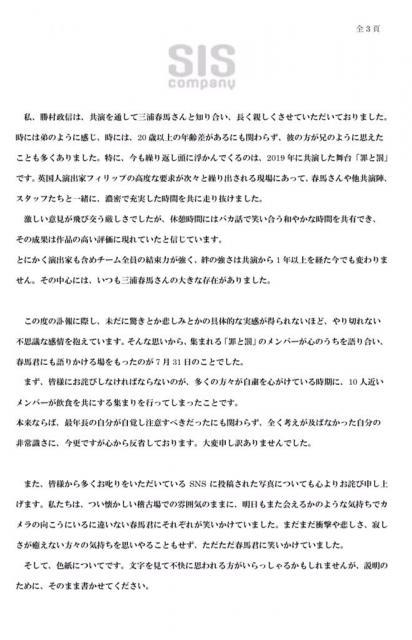 ▲▼胜村政信追悼三浦春马,大合照露出笑容,又挨轰用了不雅字眼。 (图/翻摄自推特)