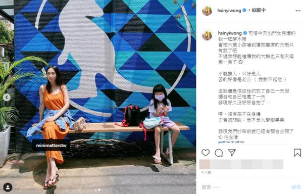 ▲▼翁馨仪。 (图/翻摄自Instagram/hsinyiwong)
