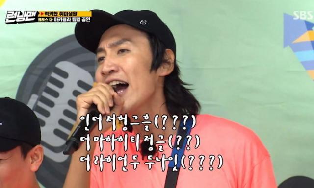 李光洙展现歌喉唱阿卡贝拉版 《狮子王》震惊众人