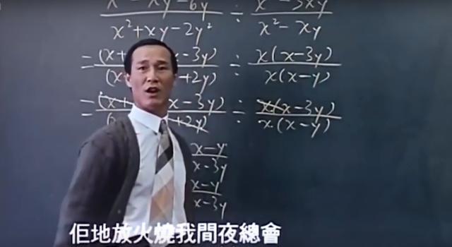 《逃學英雄傳》最為人津津樂道一幕,是陳惠敏將他的黑道經歷,用在解釋數學公式上,相當出人意表。(Youtube影片截圖)
