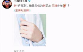 """《王牌对王牌》原班人马回归!官方:再添新""""手""""MC宋亚轩?"""